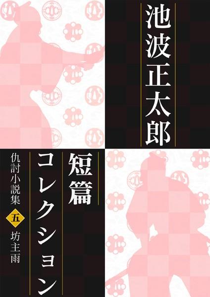 池波正太郎短編コレクション 5坊主雨