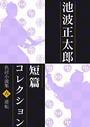 池波正太郎短編コレクション 6逆転