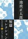 池波正太郎短編コレクション 7金ちゃん弱虫