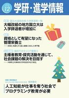 学研・進学情報 2016年12月号
