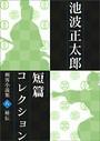 池波正太郎短編コレクション 8 秘伝