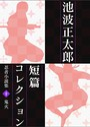 池波正太郎短編コレクション 10 鬼火
