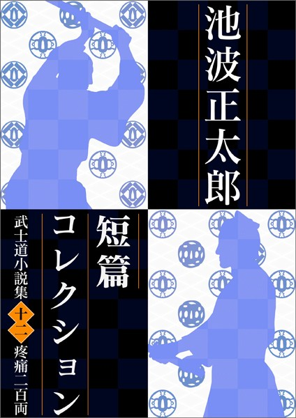 池波正太郎短編コレクション 12 疼痛二百両