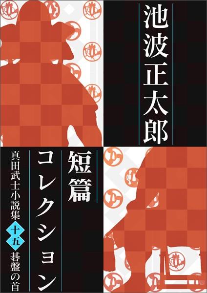 池波正太郎短編コレクション 15 碁盤の首