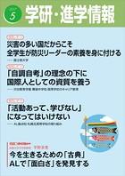 学研・進学情報 2017年5月号