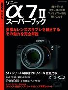 ソニー α 7IIスーパーブック