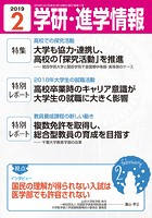 学研・進学情報 2019年2月号