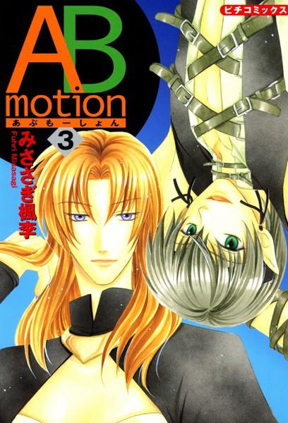 【学園もの BL漫画】ABmotion