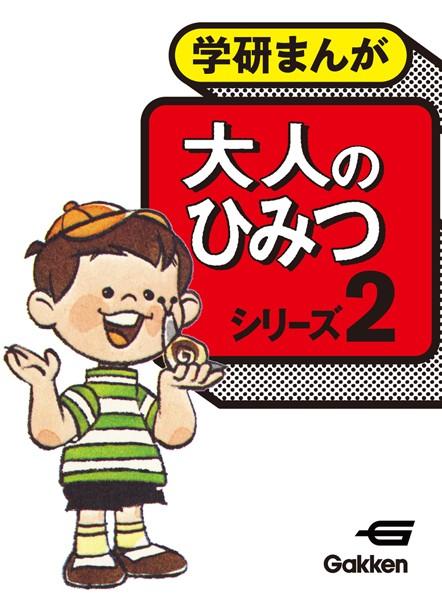 大人のひみつシリーズ 2