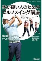 体が硬い人のためのゴルフスイング講座