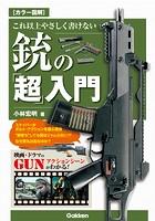 カラー図解 これ以上やさしく書けない銃の「超」入門