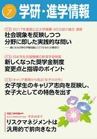 学研・進学情報 2017年7月号