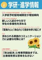 学研・進学情報 2017年8月号