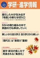 学研・進学情報 2017年10月号