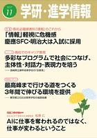学研・進学情報 2017年11月号