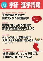 学研・進学情報 2017年12月号