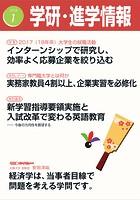 学研・進学情報 2018年1月号