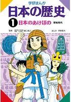 学研まんが日本の歴史