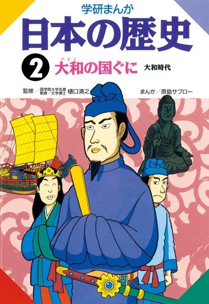 学研まんが日本の歴史 2 大和の国ぐに