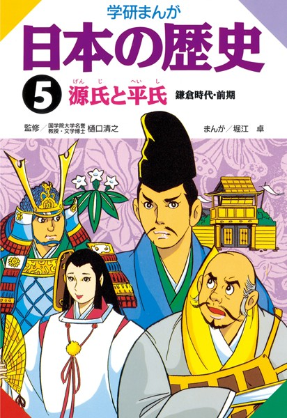 学研まんが日本の歴史 5 源氏と平氏