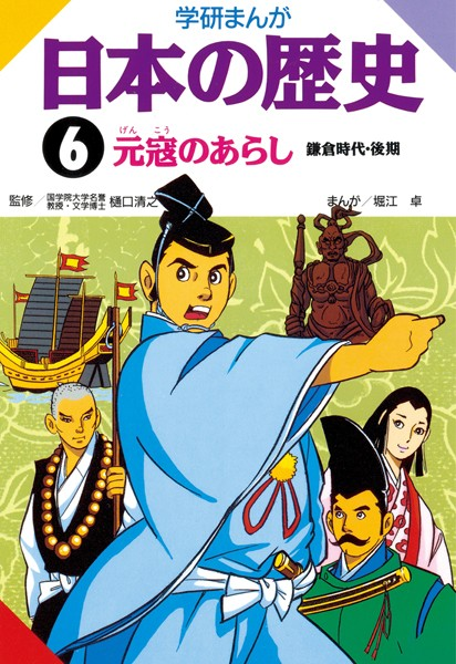 学研まんが日本の歴史 6 元寇のあらし