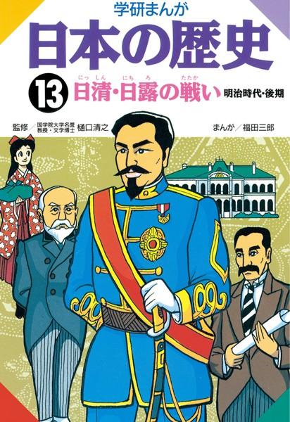 学研まんが日本の歴史 13 日清日露の戦い