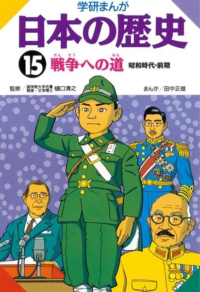 学研まんが日本の歴史 15 戦争への道
