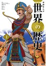 学研まんが NEW世界の歴史 1 先史時代と古代オリエント