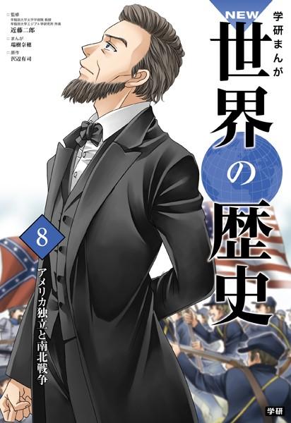 学研まんが NEW世界の歴史 8 アメリカ独立と南北戦争