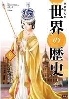 学研まんが NEW世界の歴史 9 列強の世界植民地化とアジアの民族運動