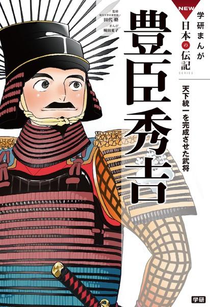 学研まんがNEW日本の伝記 2 豊臣秀吉