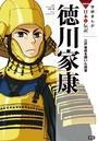 学研まんがNEW日本の伝記 3 徳川家康