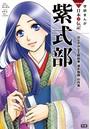 学研まんがNEW日本の伝記 5 紫式部