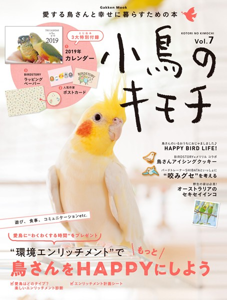 小鳥のキモチ Vol.7