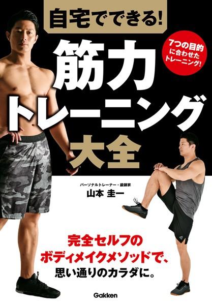 自宅でできる! 筋力トレーニング大全