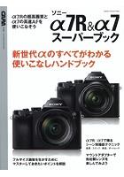 ソニーα7R&α7スーパーブック
