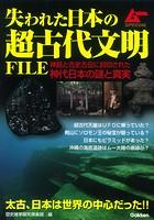 失われた日本の超古代文明FILE