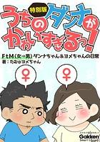 うちのダンナがかわいすぎるっ! FtM(女→男)ダンナちゃん&ヨメちゃんの日常 特別版(単話)