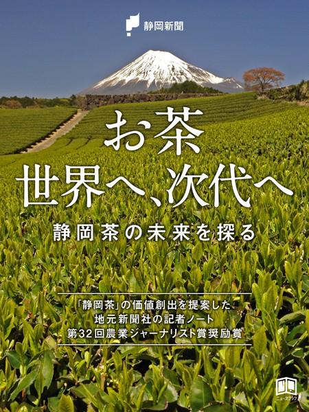 お茶 世界へ、次代へ
