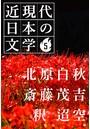 北原白秋 斎藤茂吉 釈 迢空 5
