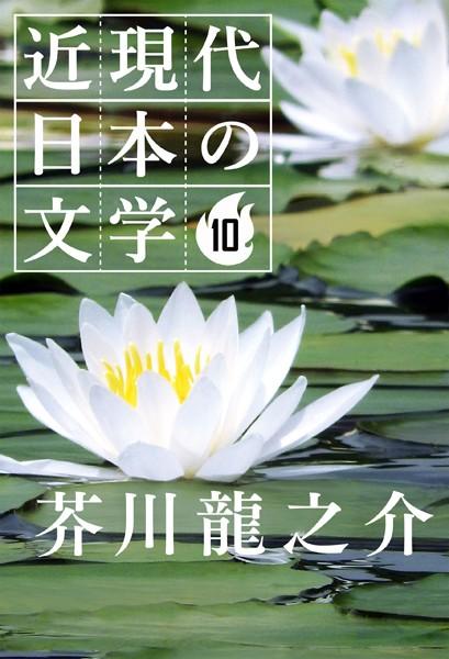 芥川龍之介 10