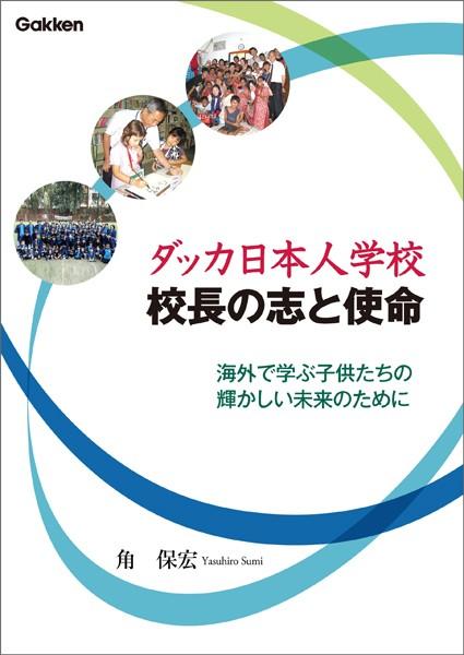 ダッカ日本人学校 校長の志と使命