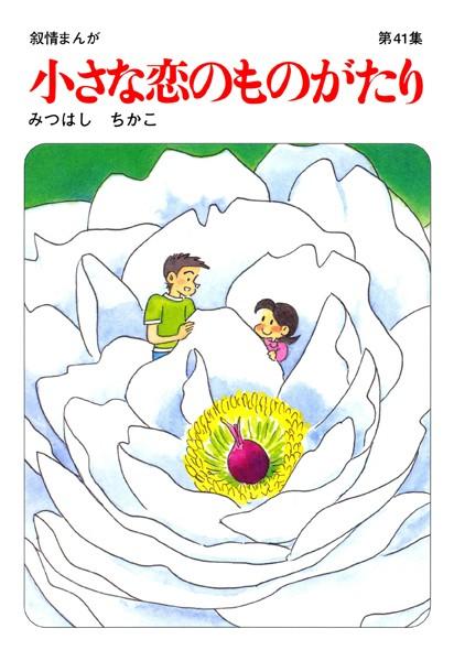 小さな恋のものがたり 第41集