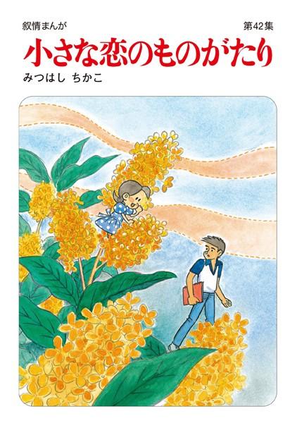 小さな恋のものがたり 第42集