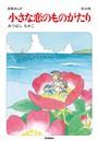 小さな恋のものがたり 第43集