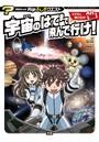 学研まんが 科学ふしぎクエストシリーズ 宇宙のはてまで飛んで行け!