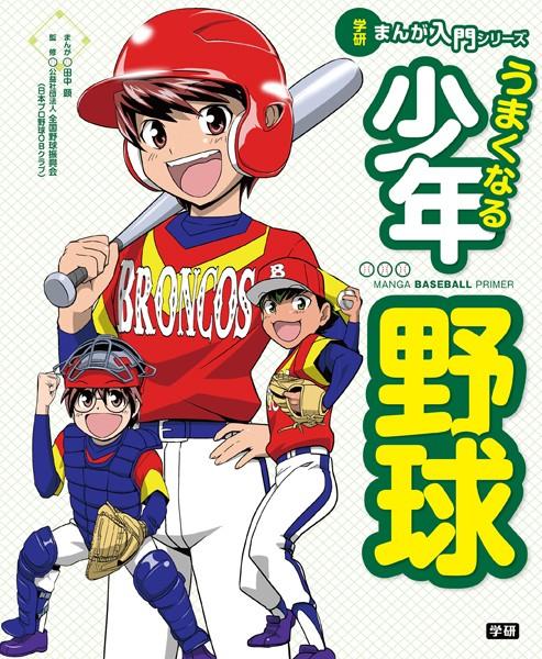 学研まんが入門シリーズ うまくなる少年野球