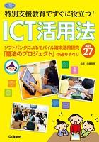 特別支援教育ですぐに役立つ! ICT活用法