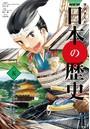 NEW日本の歴史 5 室町幕府と立ち上がる民衆