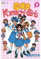 花咲きKomachi-Girls